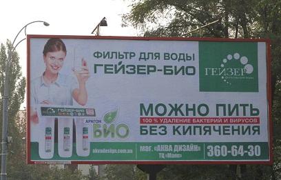 billboard_akvadesign.jpg
