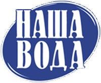 logo_nasha_voda.jpg