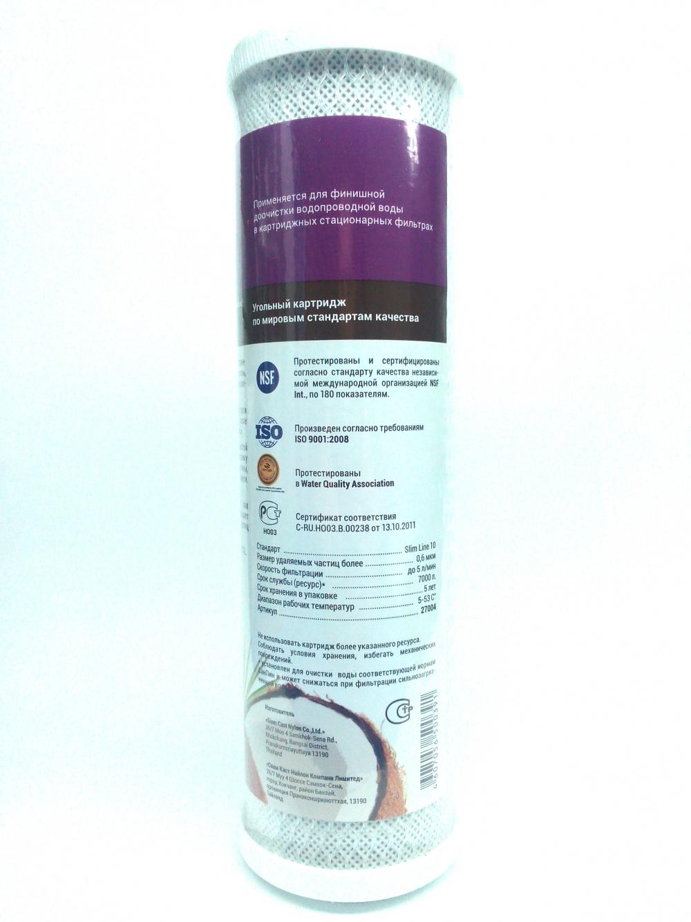 Угольный картридж Гейзер СВС - 10SL (Ag) - 2