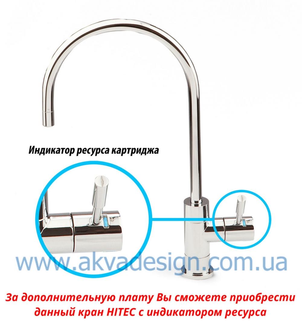 Осмос АКВА ДИЗАЙН 5-50 Эко - 4